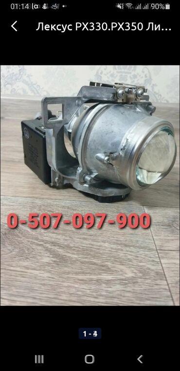 Лексус РХ330.РХ350  Линза с AFS Цена 2500сом  LEXUS RX350.RX330