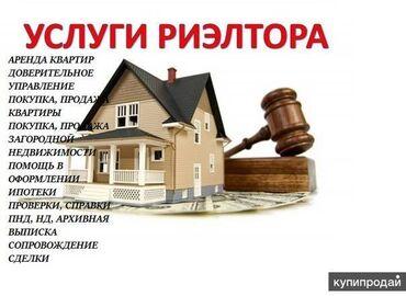 агентства недвижимости бишкек in Кыргызстан | ОСТАЛЬНЫЕ УСЛУГИ: 2 комнаты, 2222 кв. м