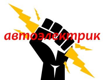 Автоэлектрик, делаю установку в Бишкек