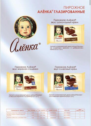 прямое платье красиво в Кыргызстан: Кондитерские изделия! (конфеты шоколадные, конфеты вафельные, конфеты