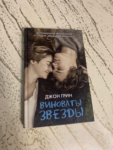 читалка книг купить в Кыргызстан: Срочно! Продаю книги Все в наличии  Жизнь без гораниц только купила