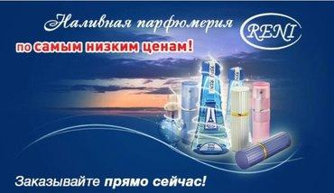 Большой выбор женских ароматов. 1 мл-15 в Бишкек