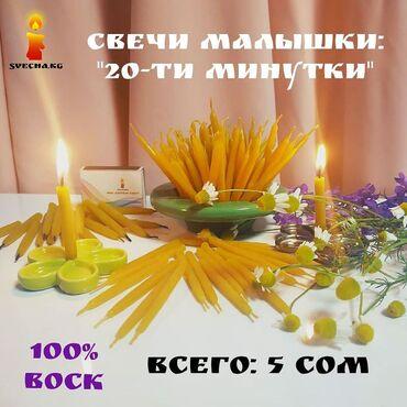 Свечи - Кыргызстан: Свечи-малышки!!!Идеально подходят для ритуалов, медитаций, молитв и