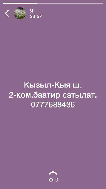 Квартиры - Кызыл-Кия: Продается квартира: 2 комнаты, 44 кв. м