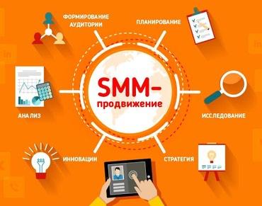 СММ специалист! в Бишкек