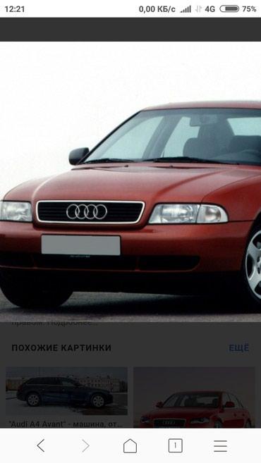 Продаю запчасти а4 мотор коробка кузов универсал в Бишкек