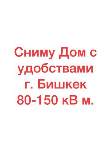 иж планета в Кыргызстан: Сниму дом в Бишкеке с удобствами. На длительный срок !