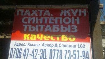 Кебез жун тытабыз 0706474230 in Бишкек