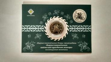 """Коллекционная медно никелевая монета """"Тяжеловооруженный войн"""" в Лебединовка"""