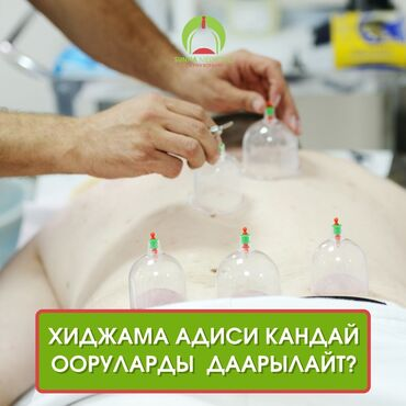 Красота и здоровье - Кыргызстан: Биз адамдын бардык ооруларын даарылайбыз!Себеби бардык оорулар кандын