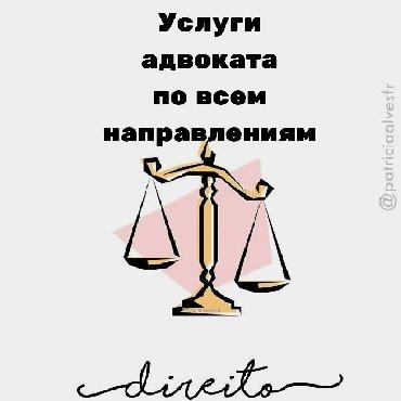 Юридическая консультация населению - Кыргызстан: АДВОКАТПо гражданскимПо уголовнымПо делам о проступкахПо