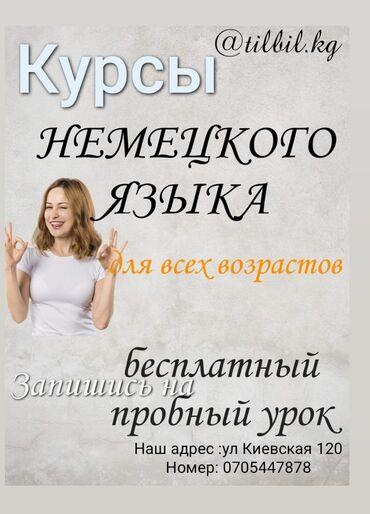 ватсап группы для взрослых в Кыргызстан: Языковые курсы | Английский, Китайский, Кыргызский | Для взрослых, Для детей