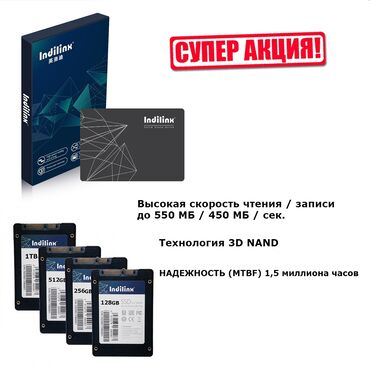 видеокарта geforce gts 450 в Кыргызстан: Акция ssd 128гб Ssd 256гб  для ноутбука и пк оригинальная 1-летняя г