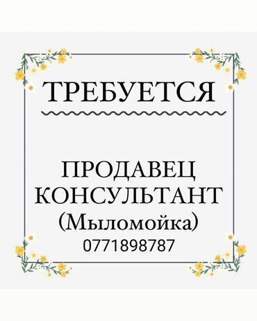 Ош знакомства - Кыргызстан: Продавец-консультант. Без опыта. 6/1