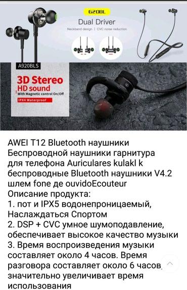 Elektronika Qobustanda: Блютуз наушники,новые и качественные