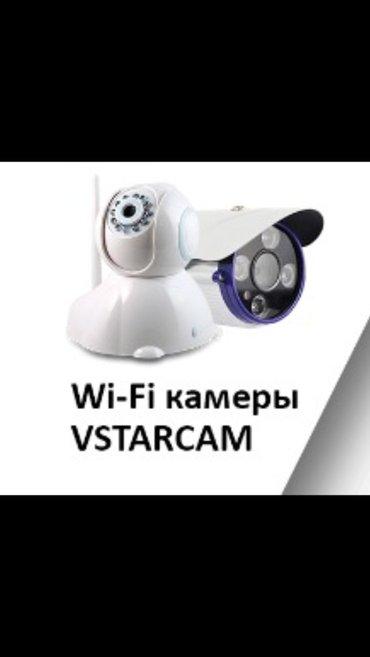 Установка и продажа wi-fi камеры в Бишкек