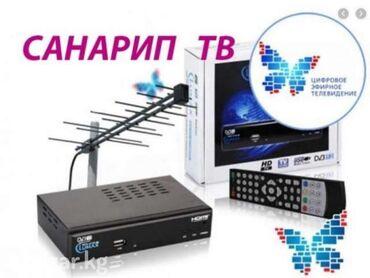 Установка Санарип  Простая настройка антенн  Подключения телевизора Пе