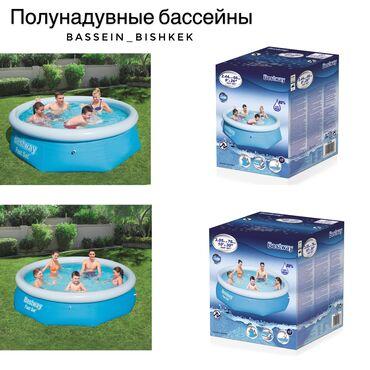 Все виды полунадувных бассейнов!Связаться можно по номеру