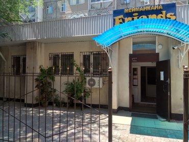 Гостиница Friends. сдаются номера в Бишкек