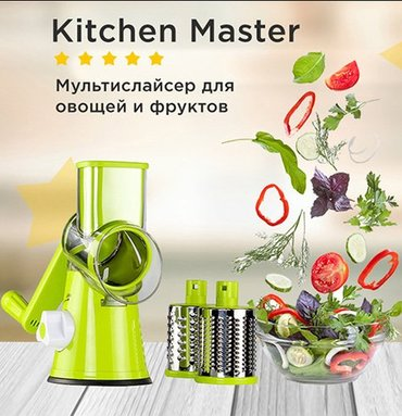 Kitchen Master - Мультислайсер  Мультислайсер для овощей и фруктов Му