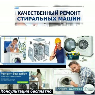 Срочный ремонт стиральных машин в Душанбе в Душанбе