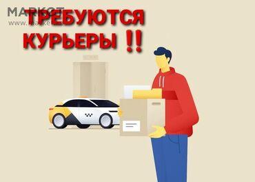 работа водителем без личного авто in Кыргызстан | ДРУГИЕ СПЕЦИАЛЬНОСТИ: Требуется курьер с личным автомобилем