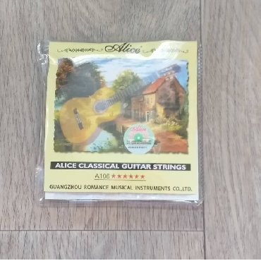 Струны нейлоновые для классической гитары 400 сом