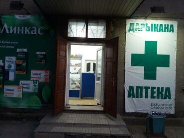 Действующая аптека с оборудованием