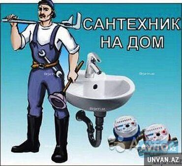 бензопила мотор сич в Азербайджан: Сантехник | Установка душевых кабин, Установка унитазов, Установка бойлеров, аристонов