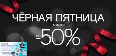 Акция на МФУ, принтеры успей на один в Бишкек