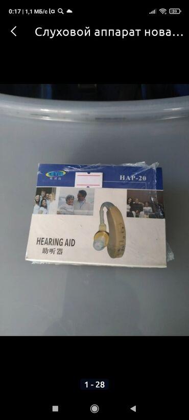 Слуховой аппарат новая распродажаАкция только сегодня10 шт есть в