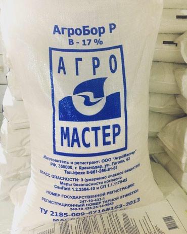 Агробор фосфор; агромастер 20-20-20; 18-18-18; в Бишкек