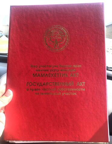 продать машину бишкек в Кыргызстан: 4 соток, Для строительства, Срочная продажа, Красная книга