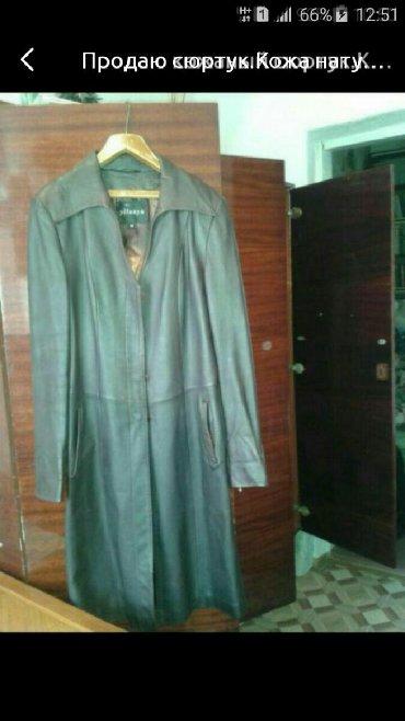 сюртук весенний в Кыргызстан: Продаю коженный сюртук в отличном состоянии размер 46.Кожа овчины.Цвет