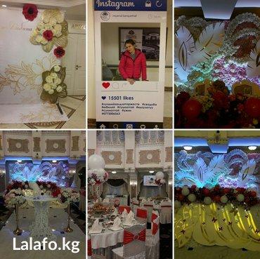 оформление любого торжества 😊детские праздники,свадьбы,тои..  в Бишкек