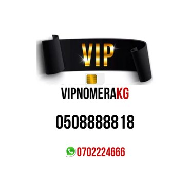 0508888818 🇰🇬 VIPNOMERAKG 😍 в Бишкек