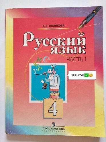 Учебники по русскому яз. за 4 класс (1-ая и 2-ая часть)