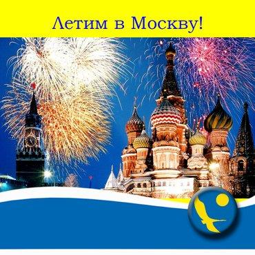 Москва авиабилеты в одну сторону в сентябре в Бишкек