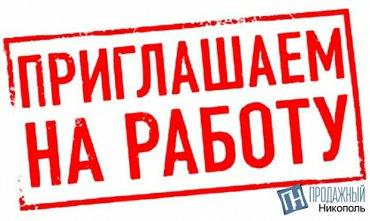 требуются торговые представители на пятидневную рабочую неделю,процент в Бишкек