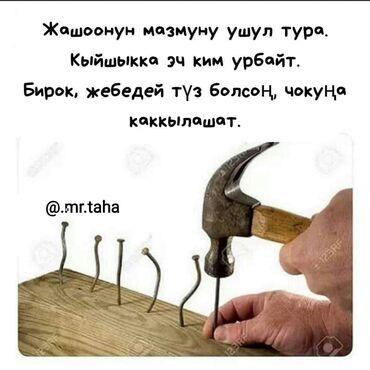 жумуш керек бала караймын in Кыргызстан | БАШКА АДИСТИКТЕР: Ширетүүчү. 6 жылдан ашык тажрыйба
