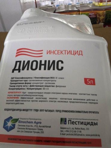 ДИОНИС - инсектицид  в Бишкек