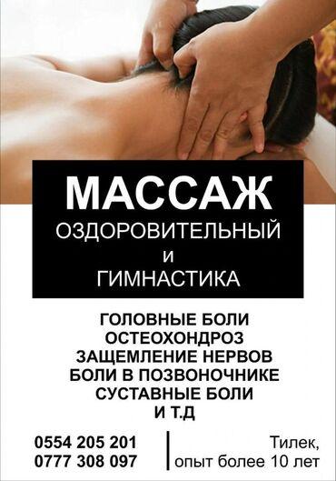 тибетский лечебный массаж в Кыргызстан: МАССАЖ ЛЕЧЕБНЫЙ (ТОЧЕЧНЫЙ)-остеохондроз-головные боли-боли в шее и