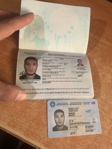 бюро находок бишкек инстаграм in Кыргызстан   ИНТЕРНЕТ РЕКЛАМА: Нашёл отдам хозяину