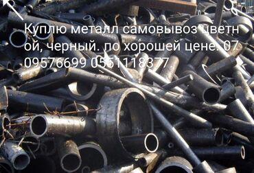 веб камеры бишкек купить в Кыргызстан: Куплю черный металл самовывоз