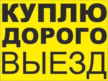 Ноутбуки и нетбуки - Кыргызстан: Скупка ноутбуков в любом состоянии ! Лучшая цена по городу ! Выезд и
