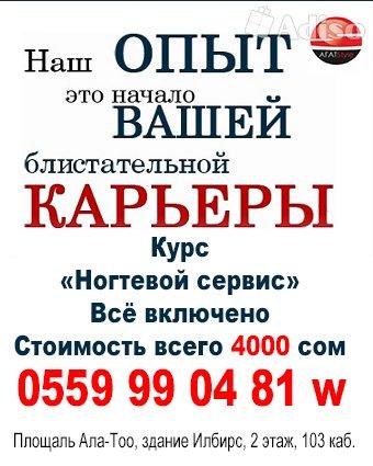 Обучение, курсы  - Наращивание ресниц ( классика, 2D. 3D Голливуд) в Бишкек