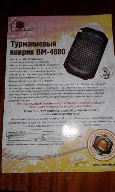 Турманиевый-мат - Кыргызстан: Турманиевый матрас с керамикой