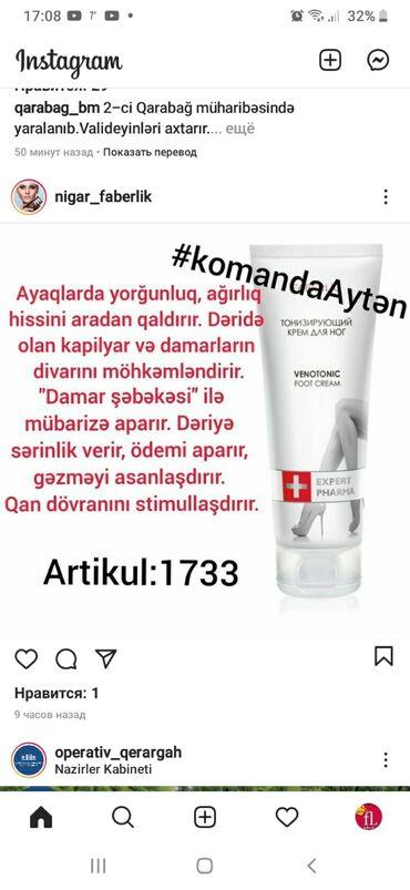 Eyri ayaqlar ucun silikon - Azərbaycan: Krem venetonik ayaqlar ucun.qiymeti 4m.istenilen metroya catdirilma