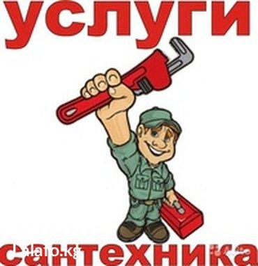 стаж 17 лет в Кыргызстан: САНТЕХНИК (СТАЖ 12 ЛЕТ-гарантия качества)