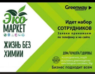 сколько стоит куб бетона в бишкеке в Кыргызстан: Консультант сетевого маркетинга. Greenway. Любой возраст. Сменный график